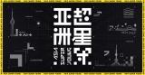 アジア最大規模のオーディション番組「亜州超星団(ASIA SUPER YOUNG)」