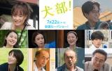 『犬部!』(7月22日公開)出演者 (C)2021『犬部!』製作委員会
