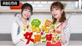 日笠陽子&井口裕香の料理番組