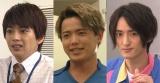 26日放送の『痛快TV スカッとジャパン』に出演する(左から)佐藤勝利、吉澤閑也、川島如恵留 (C)フジテレビ