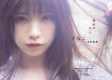4/26付「オリコン週間BOOKランキング」ジャンル別「写真集」で1位を獲得した『GIRLS graph. 002』(宝島社)