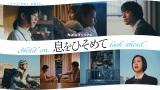 Huluオリジナル『息をひそめて』4月23日(金)より全話独占配信中(全8話)