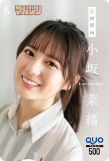 『週刊少年マガジン』21号の表紙を飾った日向坂46・小坂菜緒