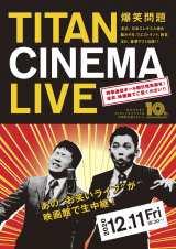 『タイタンライブ』12月公演のチラシ