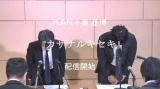 "YouTubeプレミア公開された""謝罪会見""動画で新曲の仕掛けを説明したKAN+秦 基博"