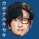 KAN+秦 基博「カサナルキセキ」の配信スタート