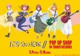アニメ『五等分の花嫁』タワレコでイベント開催決定