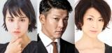 日曜劇場『ドラゴン桜』への出演が決定した(左から)大幡しえり、駿河太郎、馬渕英里何