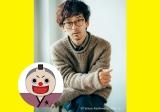 劇中アニメのキャラクター・とのさまんの声を担当する滝藤賢一=ドラマ『コタローは1人暮らし』(4月24日スタート)