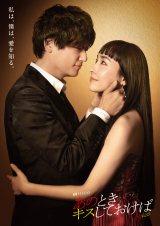 解禁された『あのときキスしておけば』キャラクター別ビジュアル (C)テレビ朝日