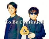 再始動を発表したTo Be Continued(左から)岡田浩暉、後藤友輔