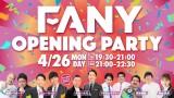 26日に生配信特別番組『FANY OPENING PARTY』を実施