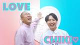 『FANY コミュ』新サービス・コロコロチキチキペッパーズ『LoveChiki』