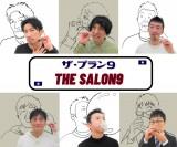 『FANY コミュ』新サービス・ザ・プラン9『The・Salon9』
