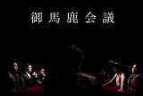『FANY コミュ』新サービス・平成ノブシコブシ・吉村崇『御馬鹿会議』