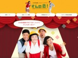 『FANY コミュ』新サービス・吉本新喜劇『すんの会』