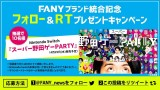 『FANY』ブランド統合記念キャンペーンを開催