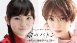 『命のバトン〜赤ちゃん縁組がつなぐ絆〜』で共演する(左から)鈴木梨央、倉科カナ