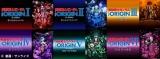 『機動戦士ガンダム THE ORIGIN I 青い瞳のキャスバル』ほかガンダムシリーズ17作品をdTVにて配信開始