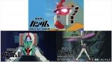 テレビアニメ『機動戦士ガンダム』を再編集した『劇場版 機動戦士ガンダム』3作品