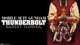 『機動戦士ガンダム サンダーボルト BANDIT FLOWER』