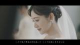Novelbrightの新曲「愛結び」MVで美しい花嫁を演じた生駒里奈