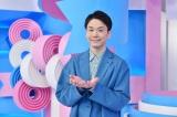 『ZIP!』(月〜金 前5:50)の新水曜パーソナリティーを務める濱家隆一(C)日本テレビ