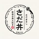 さだまさし『さだ丼 〜新自分風土記III〜』(ビクターエンタテインメント/(2021年4月21日発売)