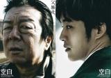 主演・古田新太、共演・松坂桃李の映画『空白』(C)2021『空白』製作委員会