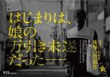 映画『空白』(C)2021『空白』製作委員会