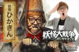 映画『妖怪大戦争 ガーディアンズ』(8月13日公開)ひかきんが妖怪役で出演 (C)2021『妖怪大戦争』ガーディアンズ