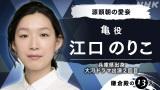 【鎌倉殿】江口のりこ頼朝の愛妾役