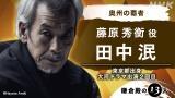 2022年大河ドラマ『鎌倉殿の13人』藤原秀衡役で田中泯の出演が決定 (C)NHK