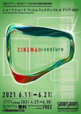 WEBのオンライン会場は4月27日にオープン=『ショートショート フィルムフェスティバル & アジア(略称:SSFF & ASIA)2021』