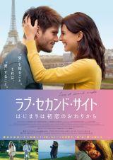 ポスタービジュアル (C)2018 / ZAZI FILMS - MARS CINEMA - MARS FILMS - CHAPKA FILMS - FRANCE 3 CINEMA - C8 FILMS