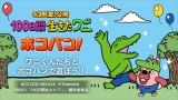 『100ワニ』LINEゲームとコラボ