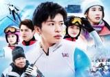 公開延期が発表された映画『ヒノマルソウル〜舞台裏の英雄たち〜』(C)2021映画『ヒノマルソウル』製作委員会