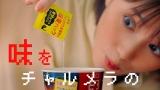 本田翼出演「チャルメラ」CMより