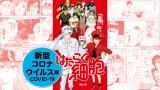 『はたらく細胞』「新型コロナウイルス編」 (C)清水茜/講談社