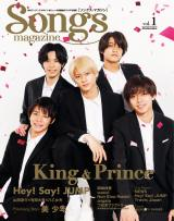 『Songs magazine vol.1』の表紙と巻頭特集を飾るKing & Prince