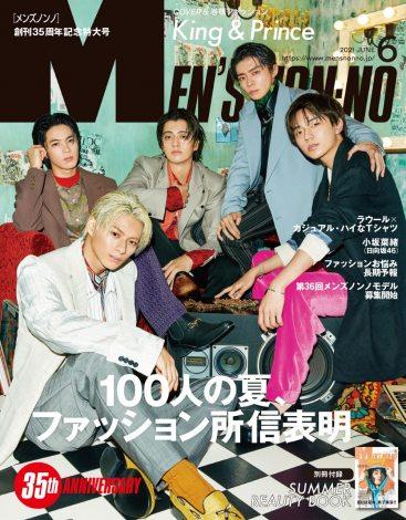 『MEN S NON-NO』6月号表紙を飾るKing & Prince (C)MEN'S NON-NO 6月号/集英社 撮影/山本雄生