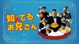 「知ってるお兄さん」も韓国放送から2週間後に「Paravi」で配信(C)JTBC co.,Ltd all rights reserved