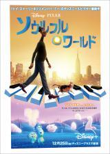 『第93回アカデミー賞』長編アニメ賞を受賞したディズニー&ピクサー『ソウルフル・ワールド』(ディズニープラスで配信中)(C) 2021 Disney/Pixar