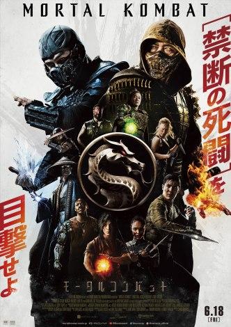 映画『モータルコンバット』(6月18日公開)本ポスター (C)2021 Warner Bros. Entertainment Inc. All Rights Reserved