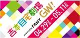『吉本自宅劇場GW!』ラインアップ