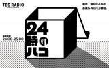TBSラジオ『24時のハコ』ロゴ