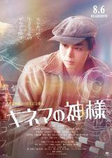映画『キネマの神様』(8月6日公開)主人公ゴウ(菅田将暉)のキャラクターポスター(C)2021「キネマの神様」製作委員会