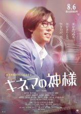 映画『キネマの神様』(8月6日公開)ゴウの友人・テラシン(野田洋次郎)のキャラクターポスター(8.6ver)(C)2021「キネマの神様」製作委員会