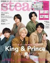 『steady.』6月号の表紙を飾るKing & Prince