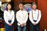 『クレイジージャーニー』に出演する(左から)小池栄子、松本人志、設楽統 (C)TBS